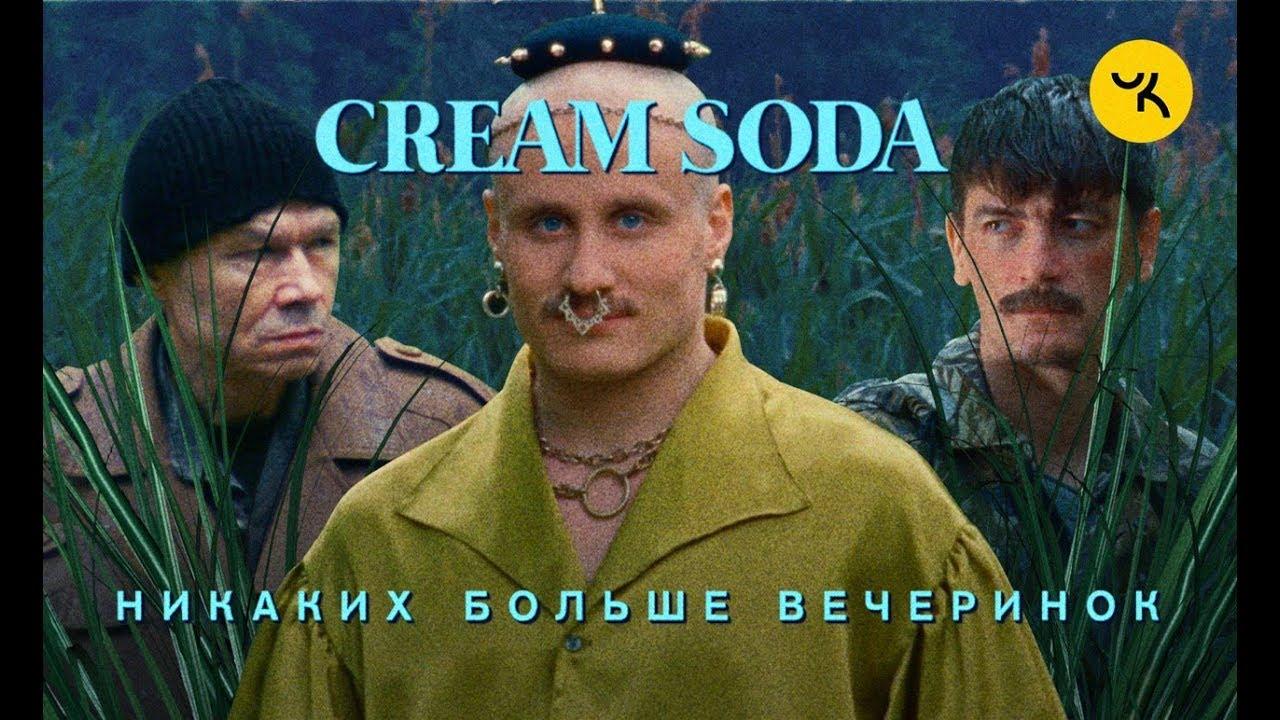 Cream Soda - Никаких Больше Вечеринок