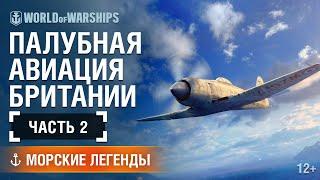 Самолёты британской морской авиации. Часть 2. Морские легенды
