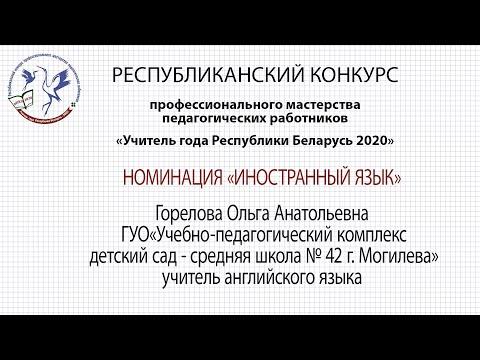 Английский язык. Горелова Ольга Анатольевна. 25.09.2020