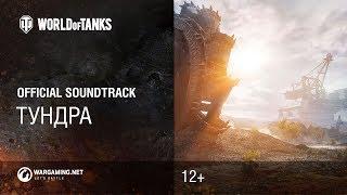 Тундра - Официальный саундтрек