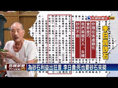 李家砂石風暴內幕 李日貴雲議會質詢曝光!-民視新聞