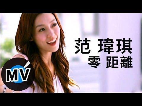 范瑋琪 Christine Fan - 零距離 (官方版MV)