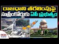 AP Government Has Filed A Special Leave Petition In The Supreme Court | AP 3 Capitals | Abn Telugu