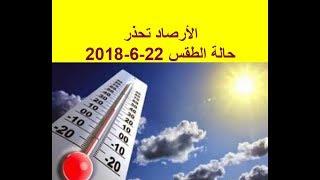 حالة الطقس ودرجات الحرارة الجمعة 22-6-2018 والارصاد تحذر المواطنين ...