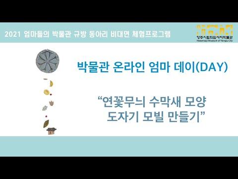 [박물관 온라인 엄마 데이] - 연꽃무늬 수막새 모양 도자기 모빌 만들기 이미지