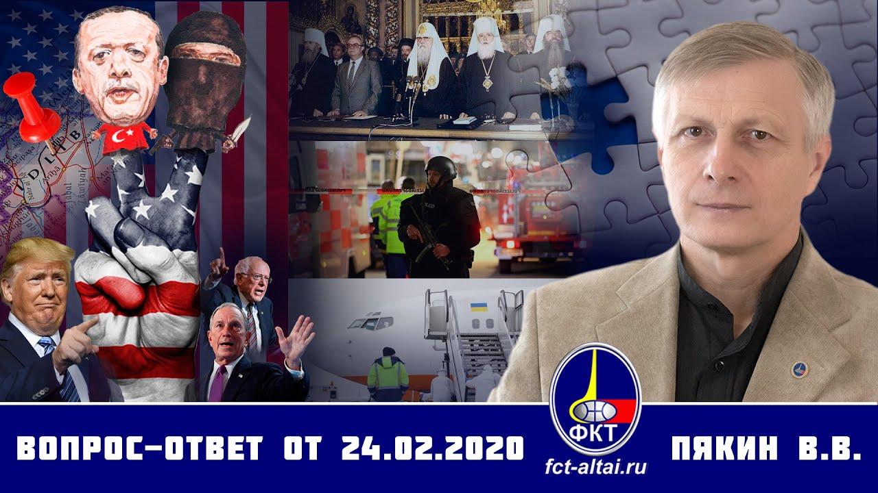 В.В. Пякин: Вопрос-Ответ, 24.02.20