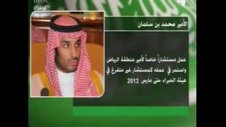 ولي ولي العهد السعودي الامير محمد بن سلمان بن عبدالعزيز سيرة عطاء ...