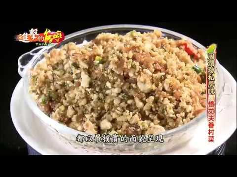 【預告】周潤發私房菜 憶丈夫眷村菜-進擊的台灣