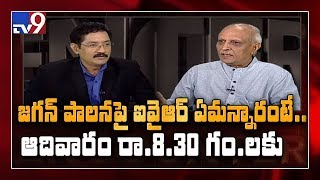IYR Krishna Rao in Encounter with Murali Krishna: Promo..