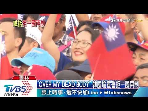 """OVER MY DEAD BODY"" 韓國瑜宣誓拒一國兩制"