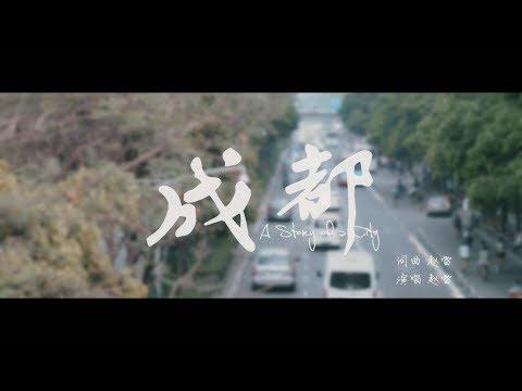 趙雷 -《無法長大》- 成都 MV (高圓圓出演)