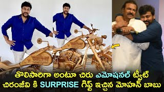 Mohan Babu surprise gift to Chiranjeevi on his 65th birthd..