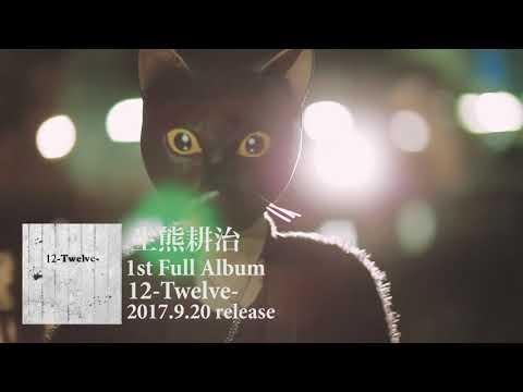 生熊耕治1st  Full Album「12-Twelve-」 trailer 15秒
