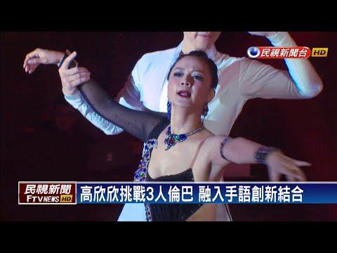 挑戰高難度3人倫巴 高欣欣變身「舞林高手」-民視新聞