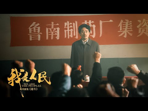 Human Lab releases a new docudrama about the Chinese symbolic pharmaceutical entrepreneur Zhao Zhiquan