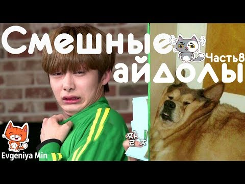 KPOP| СМЕШНЫЕ АЙДОЛЫ #8 |TRY NOT TO LAUGH CHALLENGE| FUNNY MOMENTS