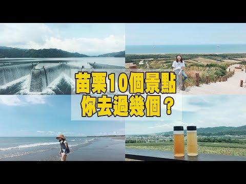 10個苗栗景點 你去過幾個呢?  達拉's Travel Channel#8