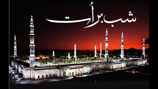 #ShabeBarat Special Beautiful Naat & Duaa shab e barat Status naat