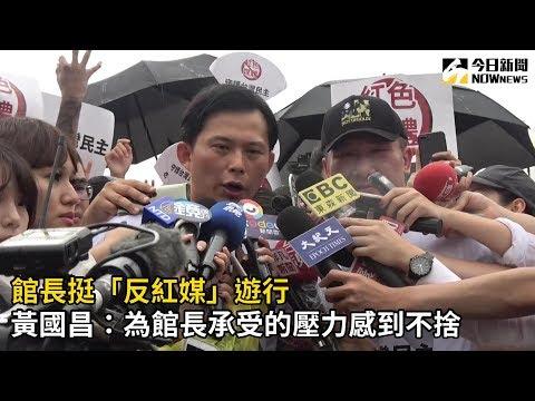 館長挺反紅媒遊行 黃國昌為館長承受的壓力感到不捨