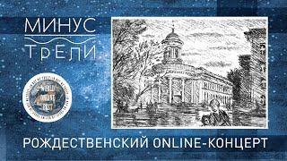 Minnus Trelligh - Merry Christmas Online Live Show (25.12.2020)