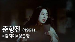 The Love Story of Chun-hyang ( Chun-hyang Jeon )(1961)