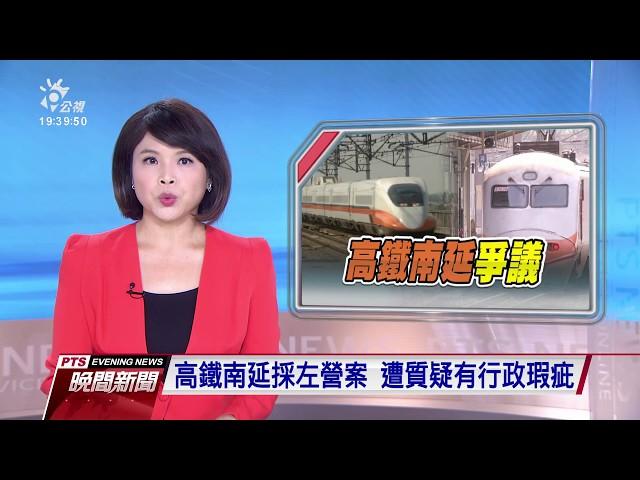 高鐵南延採左營案 遭質疑有行政瑕疵