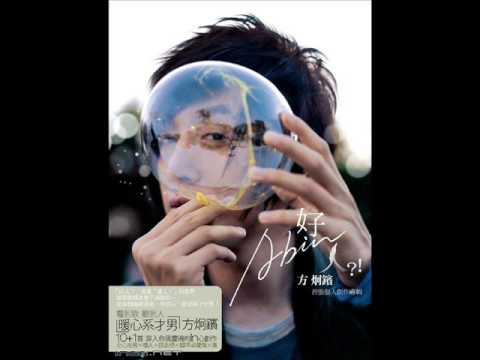 方炯镔Abin-你不必爱我(Full CD Version}