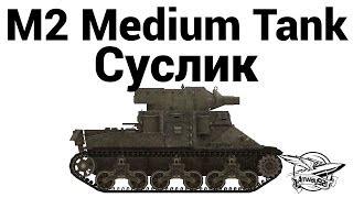 M2 Medium Tank - Суслик