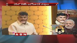 Amit Shah Political Strategies To Strengthen BJP In AP, Plans To Implement Tripura Mantra | ABN