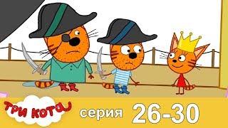Три кота   Сборник   Серия 26 - 30