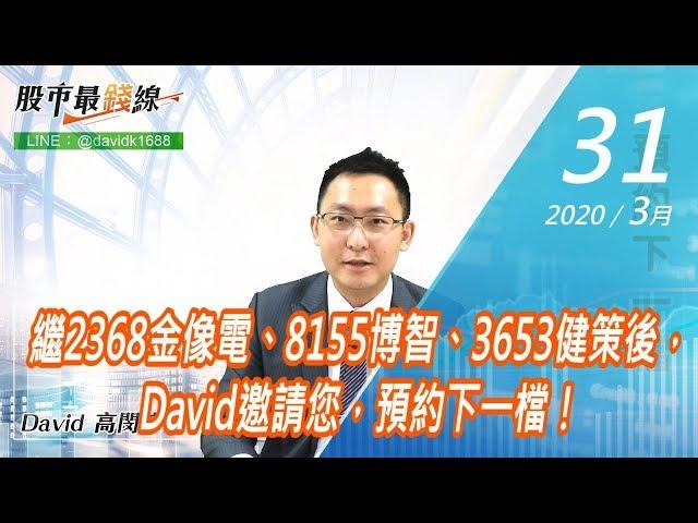 20200331《股市最錢線》#高閔漳,繼2368金像電、8155博智、3653健策後,David邀請您,預約下一檔!