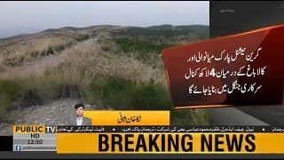 PM Imran Khan decides to make a Green National Park in Mianwali | Public News