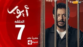 مسلسل أيوب بطولة مصطفى شعبان – الحلقة السابعة (7)|  (Ayoub Series(EP7