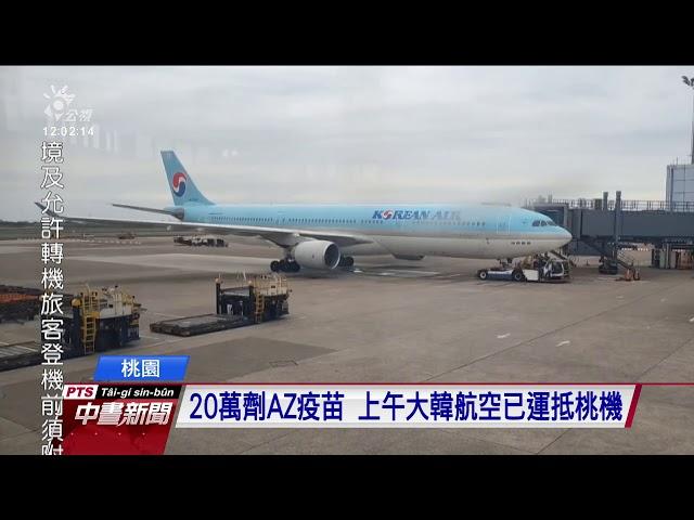 20萬劑AZ疫苗 上午大韓航空已運抵桃機