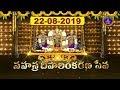 శ్రీవారి సహస్రదీపాలంకరణ సేవ   Srivari Sahasradeepalankarana Seva   22-08-19   SVBC TTD
