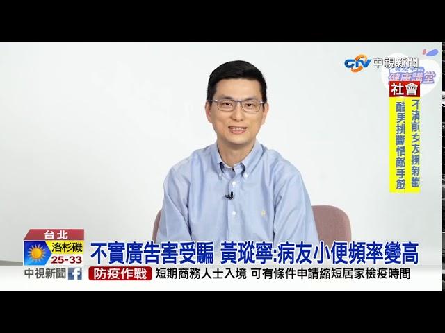 """""""三降茶""""廣告盜照 名醫黃瑽寧:我沒代言"""