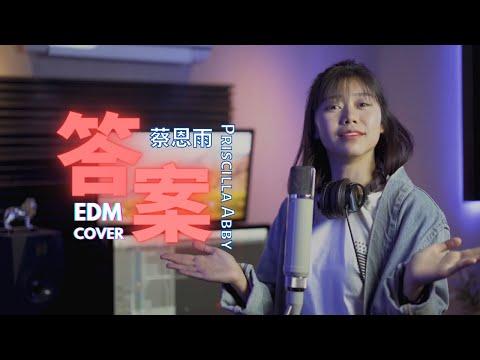 《 答案 》EDM Cover ( 蔡恩雨 Priscilla Abby )