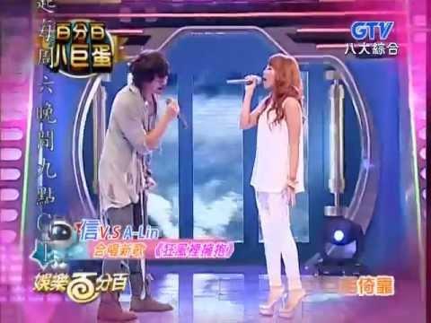 信 & A-LIN - 狂風裡擁抱 @ 2012.10.18 娛樂百分百