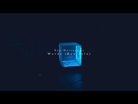 Ryu Matsuyama / Words (Ryu Solo -Live ver.-)