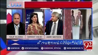 Muqabil, The Downfall of Tareens in Lodhran Election - 12 February 2018 - 92NewsHDPlus