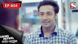 Crime Patrol - ক্রাইম প্যাট্রোল(Bengali) - Ep 804 - Hina (part 2) 10th December 2017.