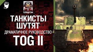 Премиумный танк TOG II - драматичное рукоVODство от G. Ange1os [World of Tanks]