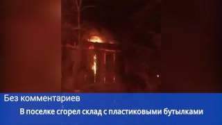 В поселке Артемовский 9 января произошло возгорание на складе с пластиковыми бутылками