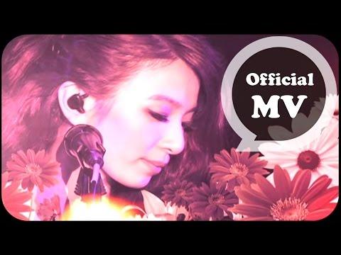 田馥甄 Hebe Tien [花花世界 Flower] Official MV