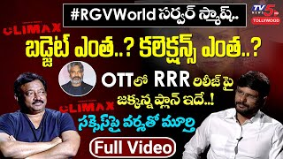 TV5 Murthy interview with RGV on Climax movie, OTT impact..