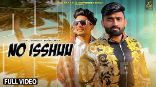 No Ishhu – Guru Sidhu
