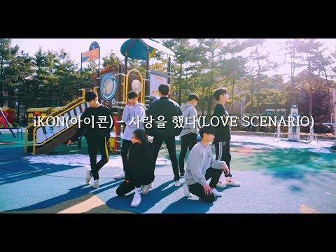 [ kpop ] iKON (아이콘) - 사랑을 했다 (LOVE SCENARIO) Dance Cover [Realmonsterzstudio]
