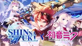 『ShinNaZuki X Hatsune Miku』2018 TOP Fantasy Adventure Mobile Game!