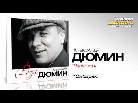 Александр Дюмин - Сибиряк (Audio)