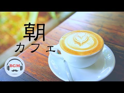 Morning Cafe Jazz - Piano & Guitar Jazz & Bossa Nova Music For Study, Work